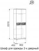 Шкаф для одежды 2-х дверный 28 «Ирис» Бодега светлый